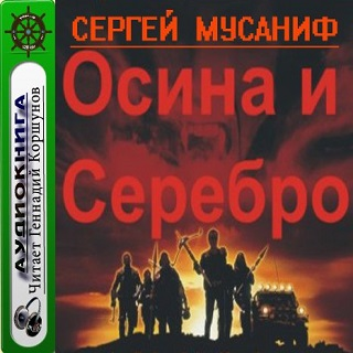 Мусаниф Сергей - Осина и Серебро (2010) MP3